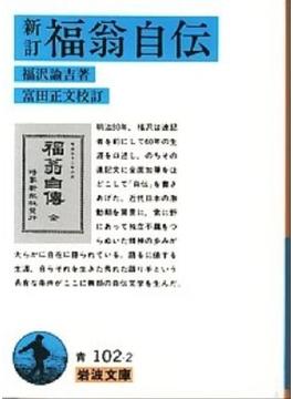 福翁自伝 新訂 改版(岩波文庫)