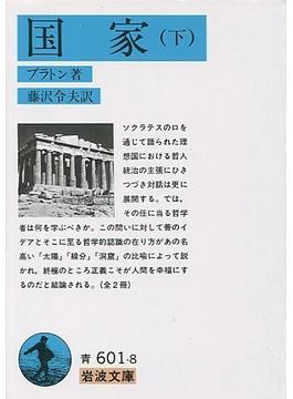 国家 改版 下(岩波文庫)