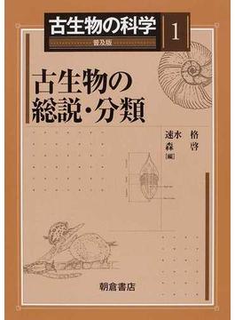 古生物の科学 普及版 1 古生物の総説・分類