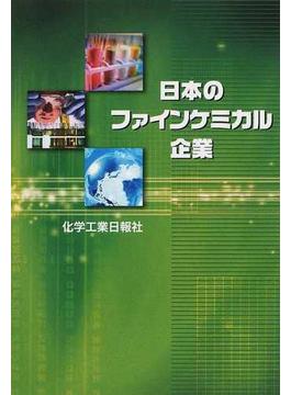 日本のファインケミカル企業