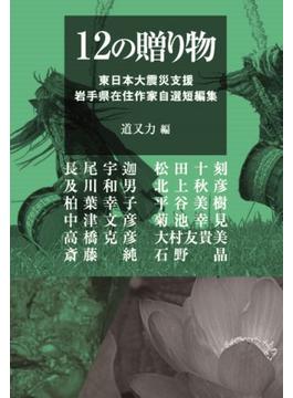 12の贈り物 東日本大震災支援岩手県在住作家自選短編集