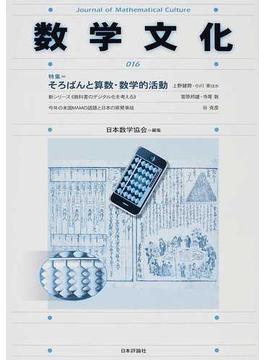 数学文化 第16号 特集=そろばんと算数・数学的活動