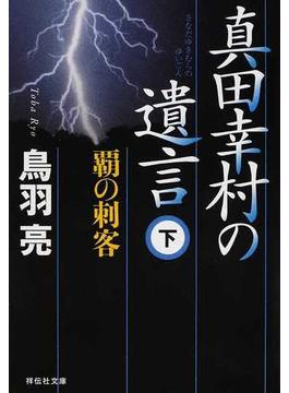 真田幸村の遺言 下 覇の刺客(祥伝社文庫)