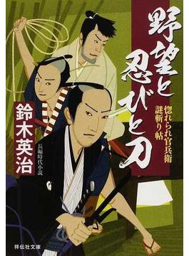 野望と忍びと刀 長編時代小説(祥伝社文庫)