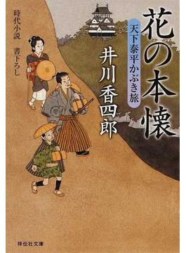 花の本懐 時代小説(祥伝社文庫)