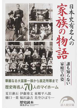 日本史有名人の家族の物語 誰も知らない家庭での姿(新人物文庫)