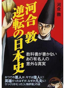 河合敦逆転の日本史 教科書が書かないあの有名人の意外な真実(新人物文庫)