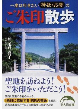 一度は行きたい神社・お寺のご朱印散歩(新人物文庫)