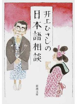 井上ひさしの日本語相談(新潮文庫)