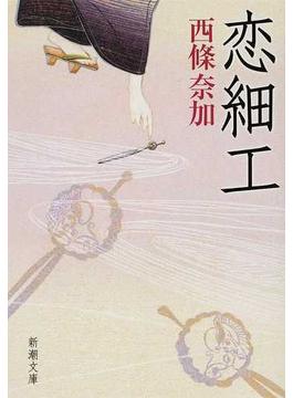恋細工(新潮文庫)