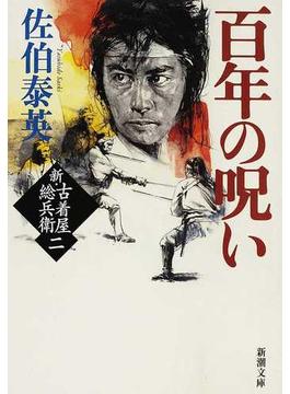 百年の呪い(新潮文庫)