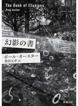 幻影の書(新潮文庫)