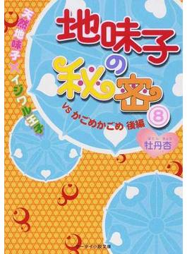 地味子の秘密 天然地味子×イジワル王子 8 VSかごめかごめ 後編(ケータイ小説文庫)