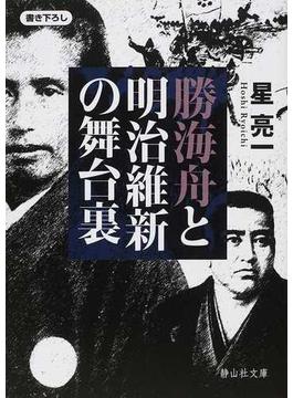 勝海舟と明治維新の舞台裏(静山社文庫)