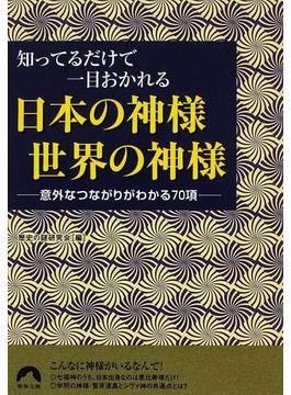知ってるだけで一目おかれる日本の神様世界の神様 意外なつながりがわかる70項(青春文庫)