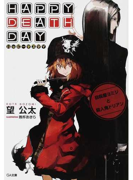 Happy Death Day 自殺屋ヨミジと殺人鬼ドリアン(GA文庫)
