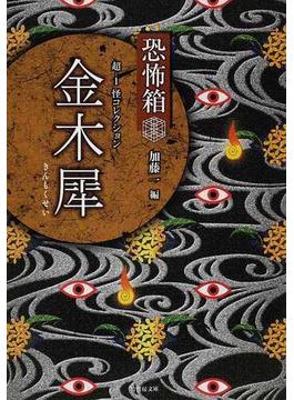 金木犀(竹書房文庫)