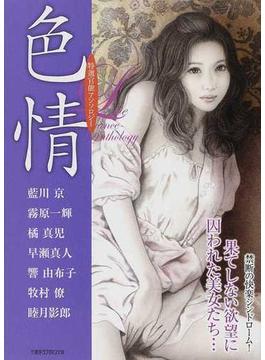 色情 特選官能アンソロジー(竹書房ラブロマン文庫)