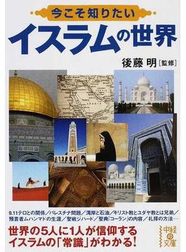 今こそ知りたいイスラムの世界(中経の文庫)