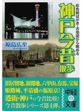 神戸今昔散歩 彩色絵はがき・古地図から眺める(中経の文庫)