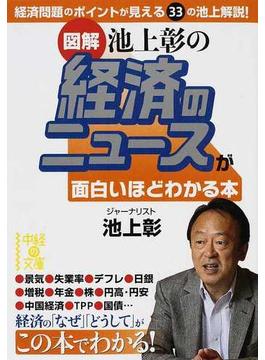 図解池上彰の経済のニュースが面白いほどわかる本 経済問題のポイントが見える33の池上解説!(中経の文庫)