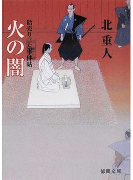 火の闇 飴売り三左事件帖(徳間文庫)