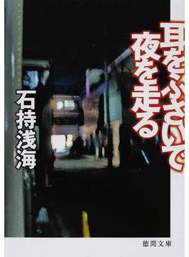耳をふさいで夜を走る(徳間文庫)