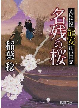 名残の桜(徳間文庫)