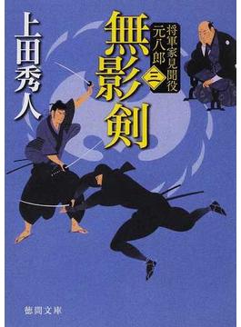 無影剣 新装版(徳間文庫)