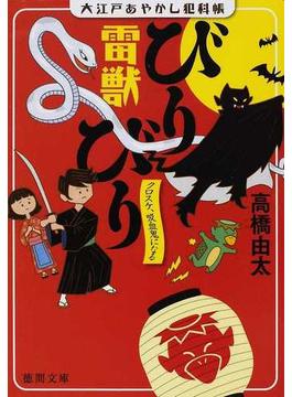 雷獣びりびり クロスケ、吸血鬼になる(徳間文庫)