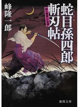 蛇目孫四郎斬刃帖 殺し稼業・十五屋(徳間文庫)