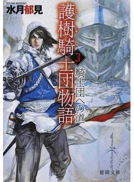 護樹騎士団物語 3 騎士団への道(徳間文庫)