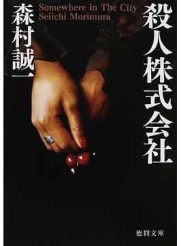 殺人株式会社(徳間文庫)