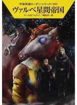 ヴァルベ星間帝国(ハヤカワ文庫 SF)