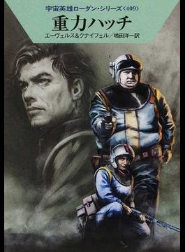 重力ハッチ(ハヤカワ文庫 SF)