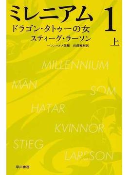 ミレニアム 1上 ドラゴン・タトゥーの女 上(ハヤカワ・ミステリ文庫)