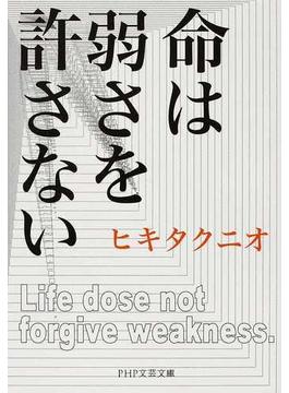 命は弱さを許さない(PHP文芸文庫)