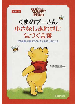 くまのプーさん小さなしあわせに気づく言葉 英訳つき 『菜根譚』が教えてくれる人生で大切なこと(PHP文庫)