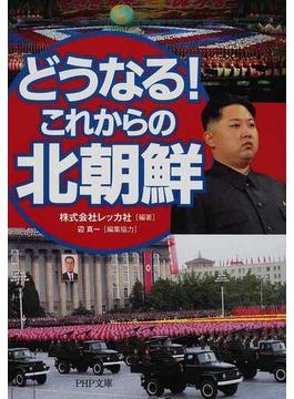 どうなる!これからの北朝鮮(PHP文庫)