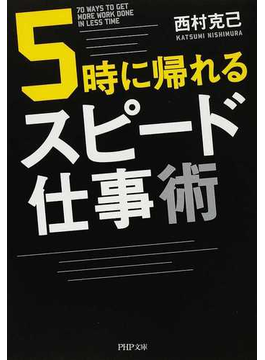 5時に帰れるスピード仕事術(PHP文庫)