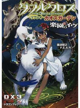 ダブルクロスThe 3rd Editionリプレイ・カオスガーデン 楽園のイヴ(富士見ドラゴンブック)