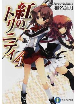 紅のトリニティ 4(富士見ファンタジア文庫)