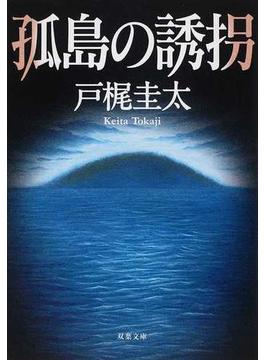 孤島の誘拐(双葉文庫)