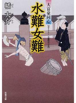 水難女難 書き下ろし長編時代小説(双葉文庫)