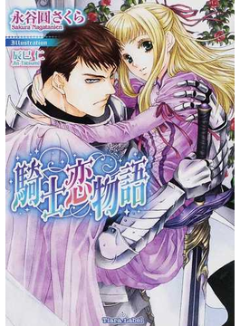 騎士恋物語(ティアラ文庫)