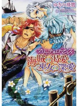 海賊の渇愛、巫女の深愛 マリーナ・ロマンス(ティアラ文庫)