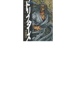 ドリフターズ 2 (YKコミックス)(YKコミックス)