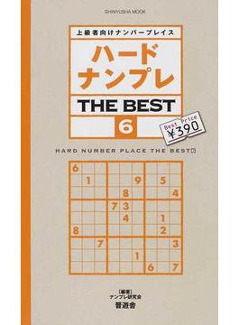 ハードナンプレTHE BEST 上級者向けナンバープレイス 6