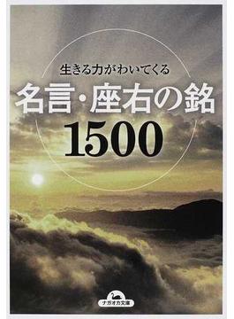 生きる力がわいてくる名言・座右の銘1500(ナガオカ文庫)