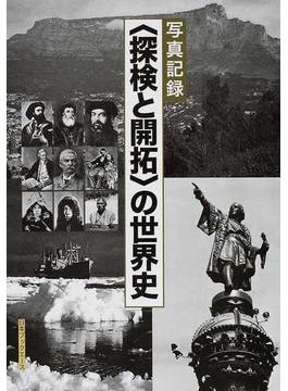 写真記録〈探検と開拓〉の世界史 復刻